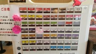 なおじ蓮潟 食券機