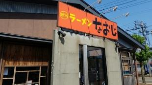 なおじ蓮潟 店