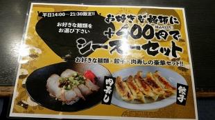 万人家中山 メニュー (3)