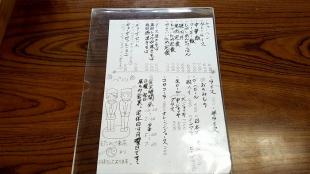 味むら メニュー (2)