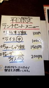 石黒 メニュー (2)