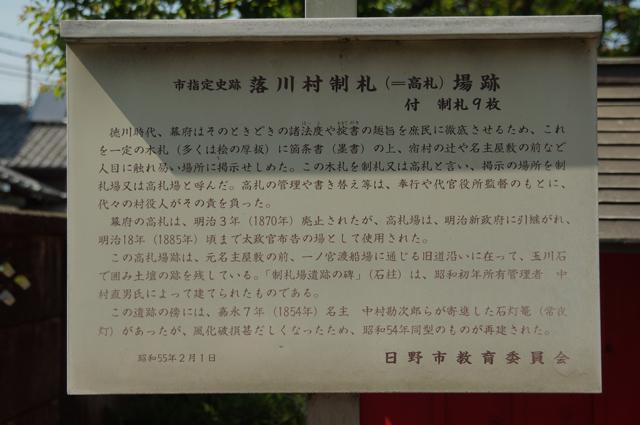 落川の高札場跡の説明書き
