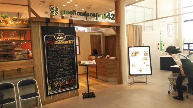 green oasis cafe 042の入口