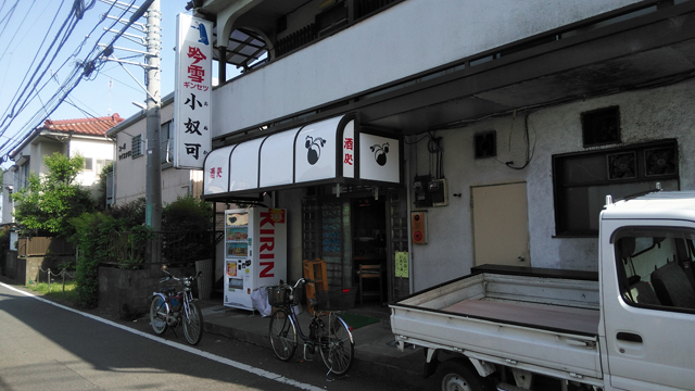 甲州街道と川崎街道の交差点近くの廃業した居酒屋さん。ここに中央道近くから移るらしい