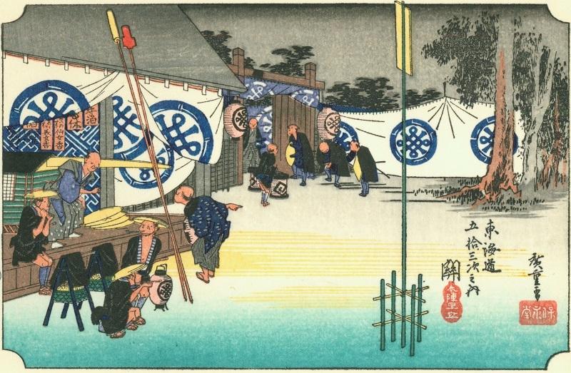 Hiroshige48_seki_800.jpg