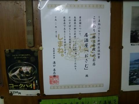 おさむ04 (480x360)