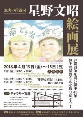 星野文昭江古田絵画展オモテ面