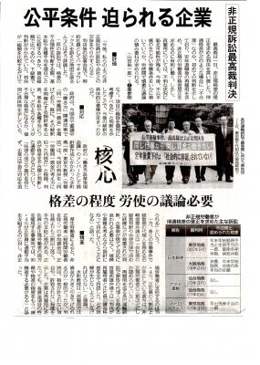 非正規訴訟最高裁判決(東京新聞)