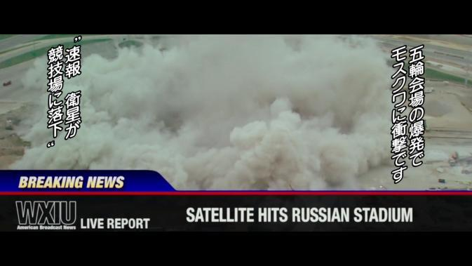 xxxroxc-satellite hits russian stadium