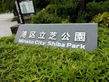 芝公園 (1)