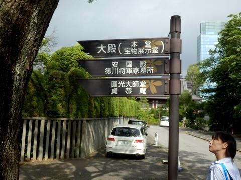 増上寺 (2)
