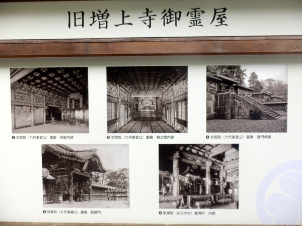 増上寺 (10)