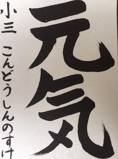 FullSizeRender (9)近藤真之介