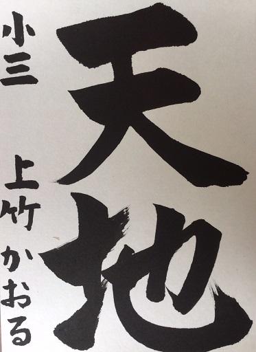FullSizeRender (10)上竹かおる