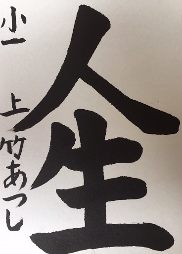 FullSizeRender (11)上竹あつし
