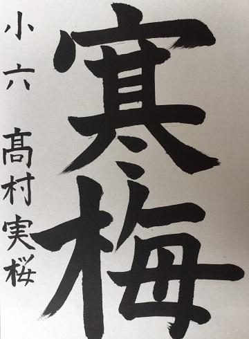 FullSizeRender (1)高村実桜