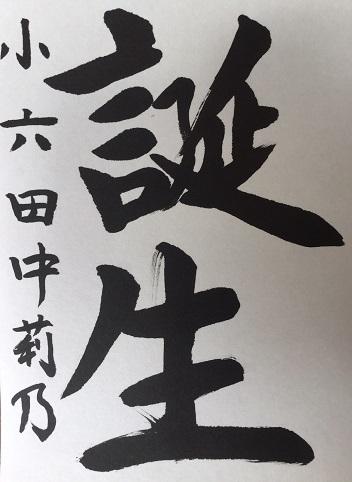 FullSizeRender (2)田中りの