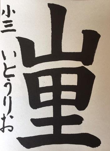 FullSizeRender (5)伊藤りお