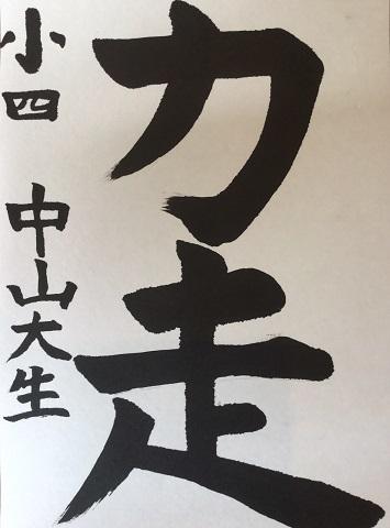 FullSizeRender (6)中山大生
