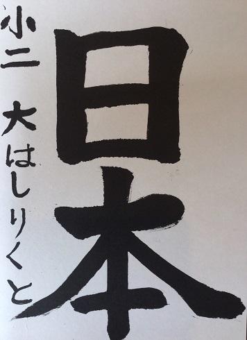 FullSizeRender (13)大橋陸斗
