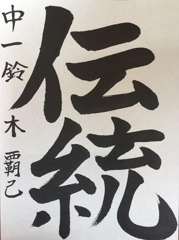 FullSizeRender (14)鈴木はおと