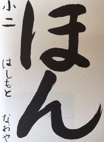 FullSizeRender (15)橋本直哉