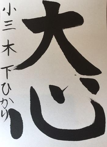 FullSizeRender (17)木下ひかり