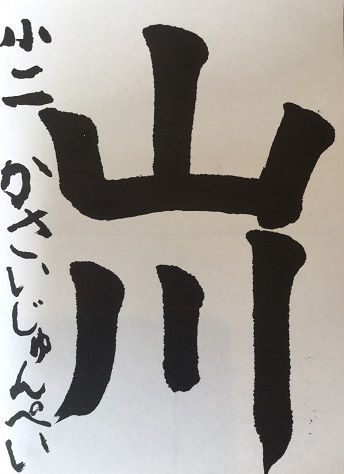 FullSizeRender (18)笠井淳平
