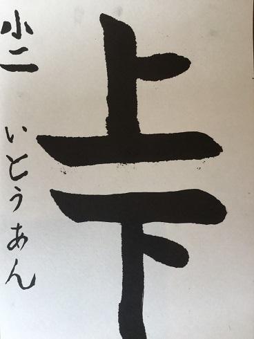 IMG_6163伊東杏
