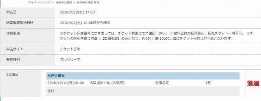 yumin20180602a.jpg