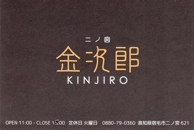 kinjiro01.jpg