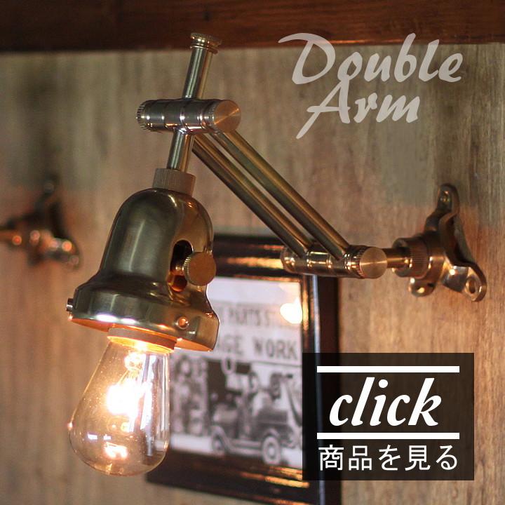 真鍮製ベル型カップ付インダストリアル工業系ダブルアームブラケットライト照明