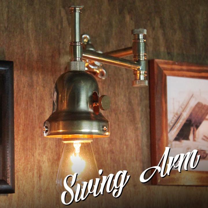 工業系インダストリアル照明スウィングアームブラケットライト|ウォールランプ