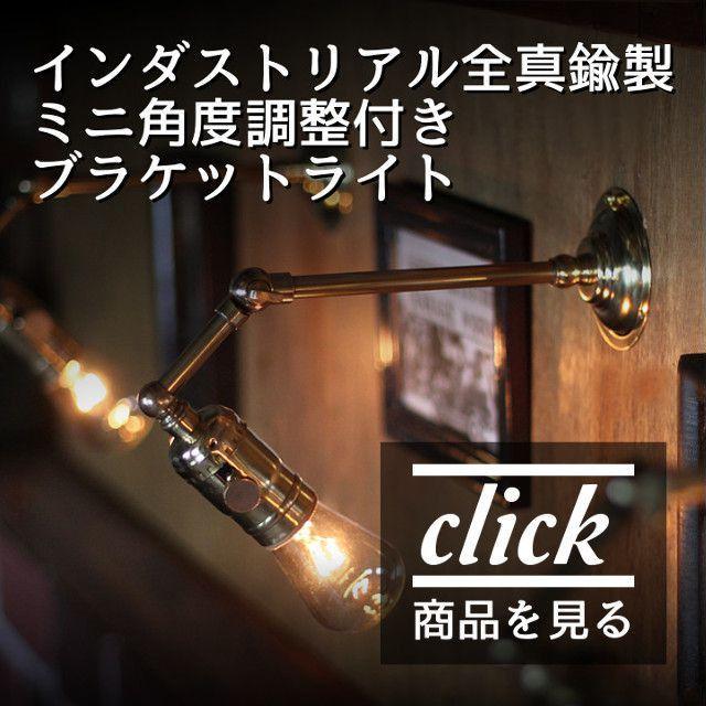 ミニ角度調整のついた真鍮製工業系ブラケットライト