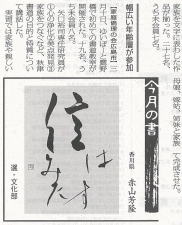 今月の書 倫研新報5月号