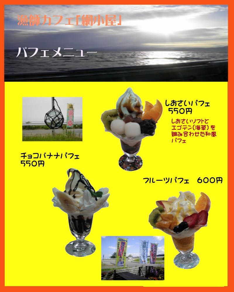 cafemenyu02.jpg