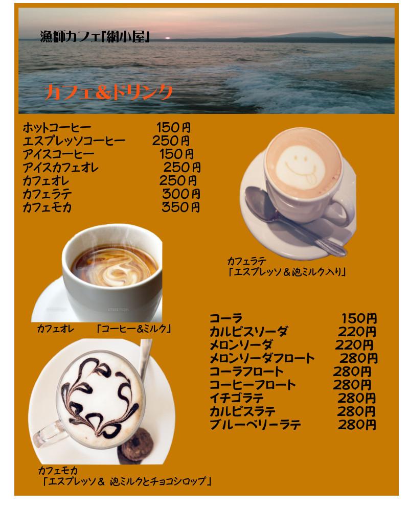 cafemenyu03.jpg
