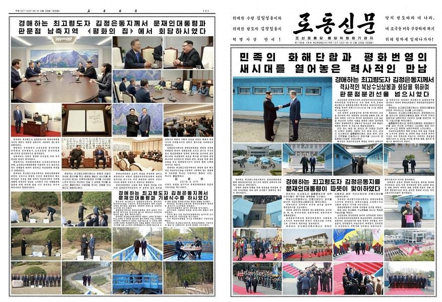 North Koreas Rodong Sinmun 2