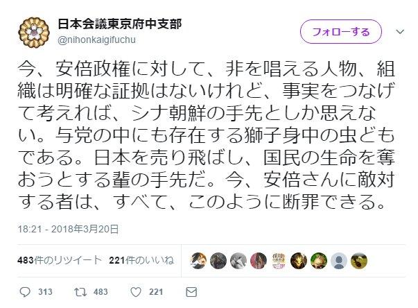 日本会議は宗教だという