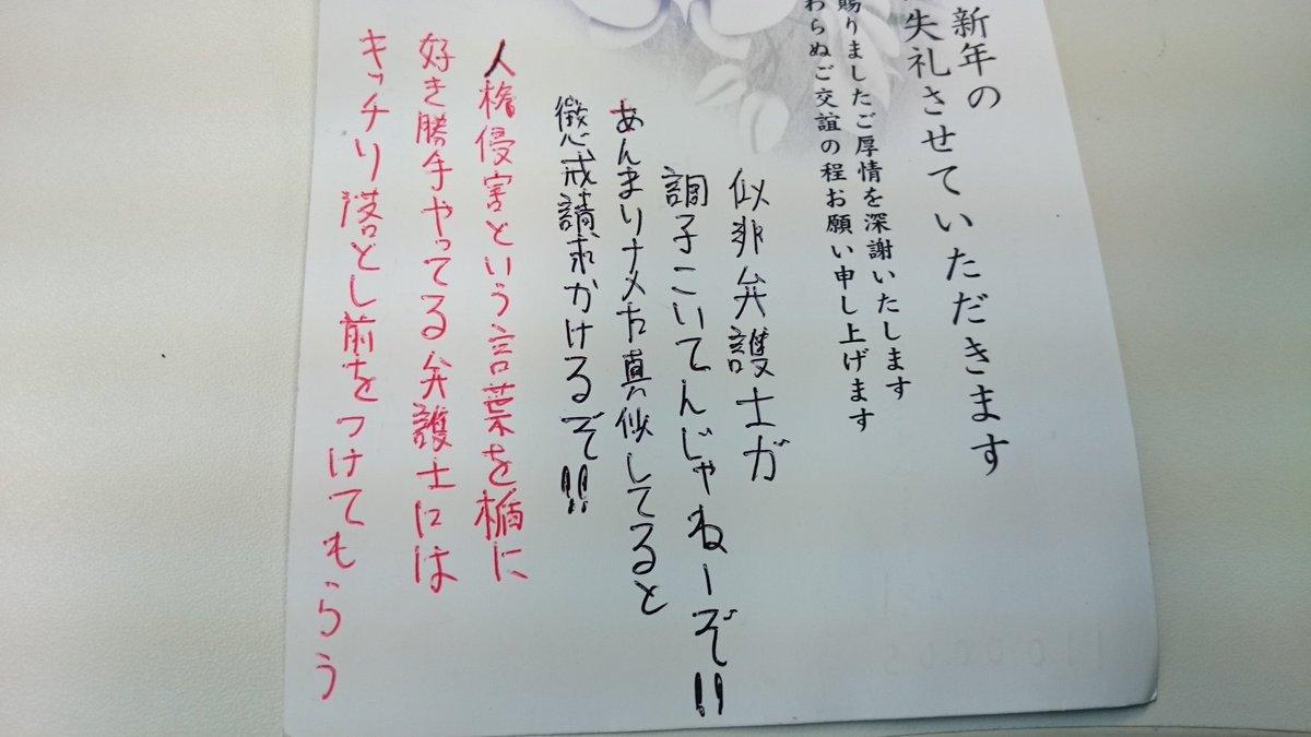 ネトウヨさんからお手紙