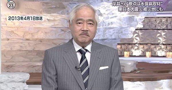 岸井成格さん死去