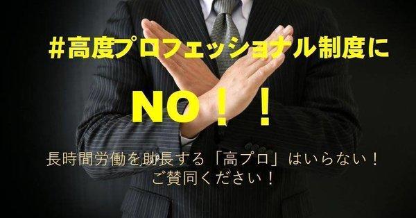 「過労死を助長する高度プロフェッショナル制度の強行採決を阻止しよう!!」
