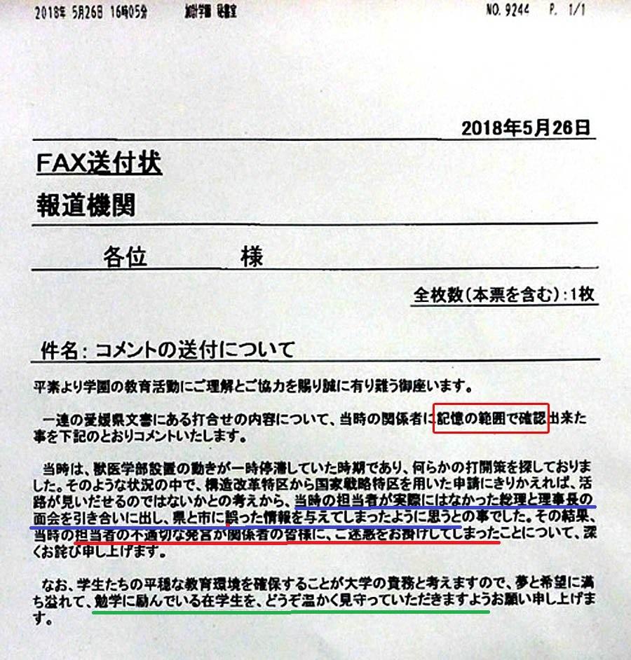 加計学園 が総理との面会を否定したFAX