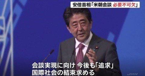 安倍首相 米朝会談は不可欠