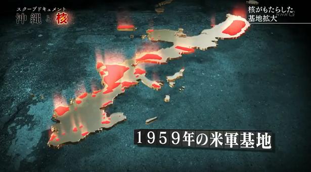 シリーズ沖縄と核