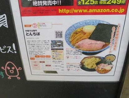 17-tonchibo11.jpg