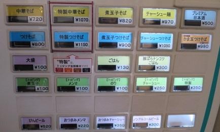 17-tonchibo15.jpg