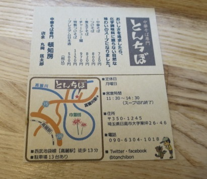 17-tonchibo17.jpg