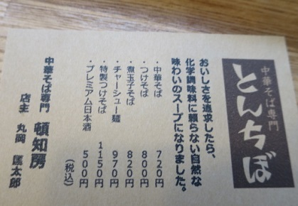17-tonchibo18.jpg