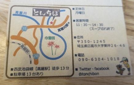 17-tonchibo19.jpg